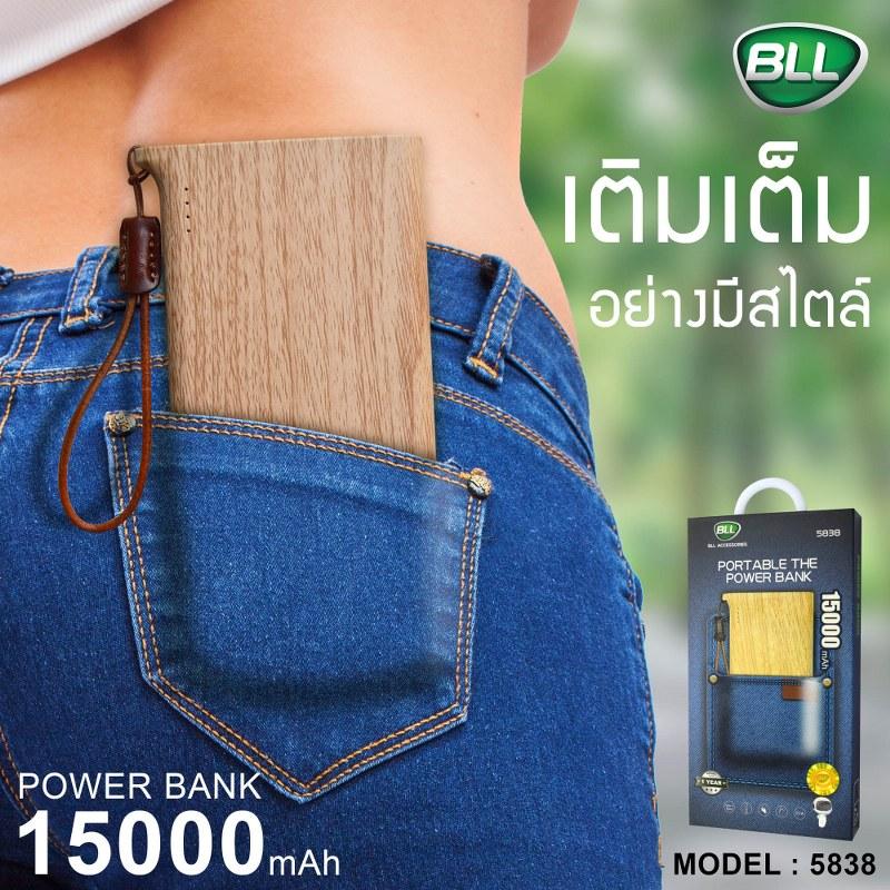 5838-bll-powerbank-พาวเวอร์แบงค์-แบตสำรอง_ลายไม้