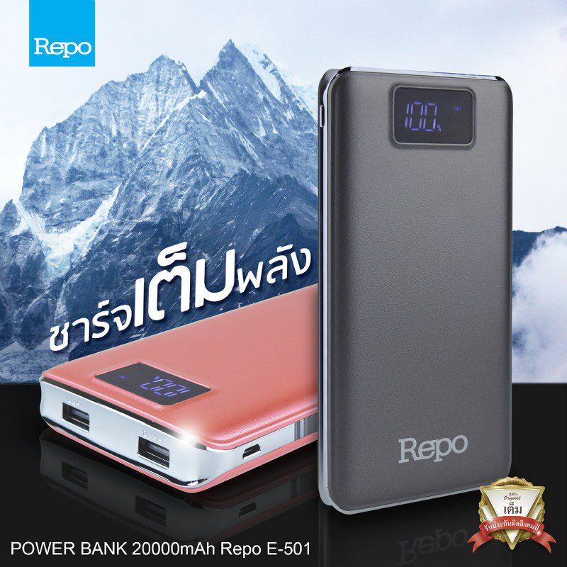 Repo-Power Bank E501-20000mAh-พาวเวอร์แบงค์-แบตสำรอง