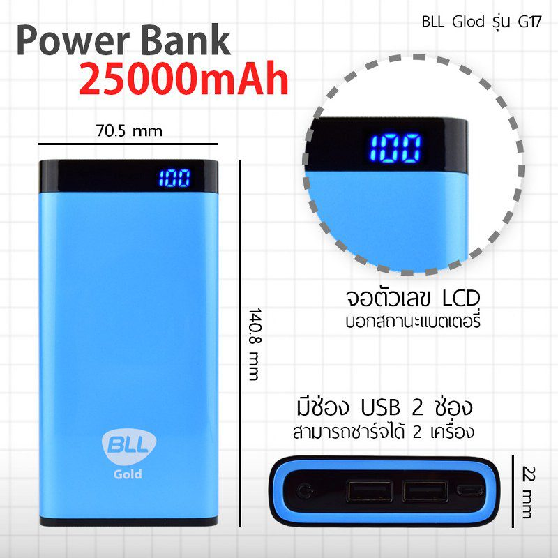bll-powerbank-G17-25000mAh-พาเวอร์แบงค์-แบตสำรอง