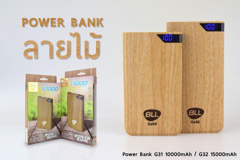 BLL Powerbank รุ่น G31 15000mAh ราคาปลีกส่ง