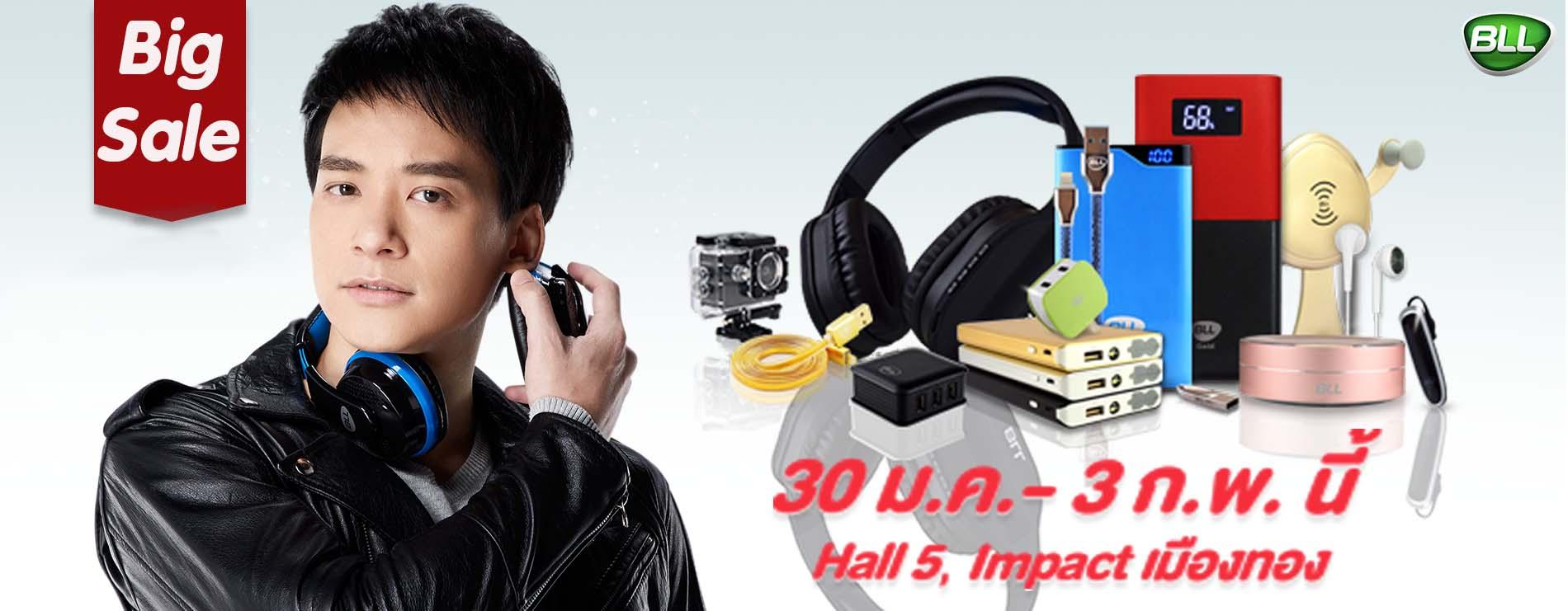 งานลดราคา BLL Sale Event ลดทะลุพิกัด 30 มค-3 กพ 62 Impact เมืองทอง