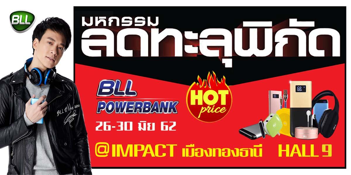 Bll Powerbank งานขาย Impact เมืองทอง