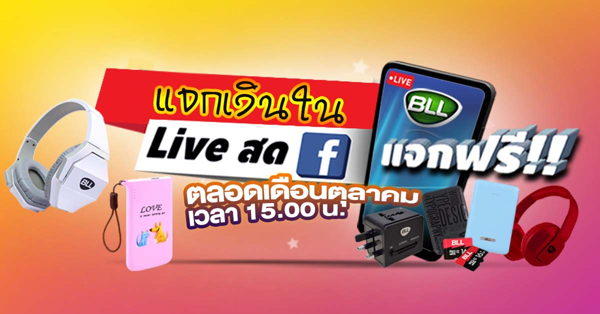 BLL Facebook Live ตลอดเดือน ตุลาคม เริ่ม 15.00 น.