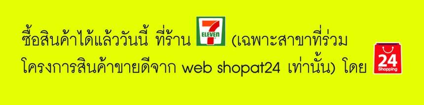 BLL Powerbank มีขายที่ 7-11 (เฉพาะสาขาที่ร่วมโครงการสินค้าขายดีจาก web shopat24