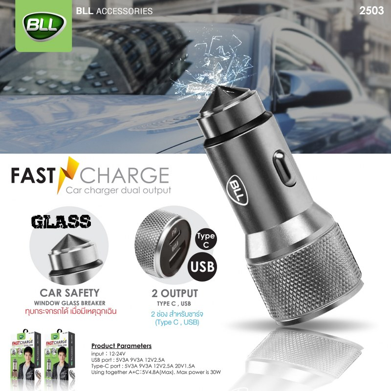 BLL Car Fast Charger-2503-หัวชาร์จในรถยนต์ รองรับ Fast Charge พร้อมหัวทุบกระจก