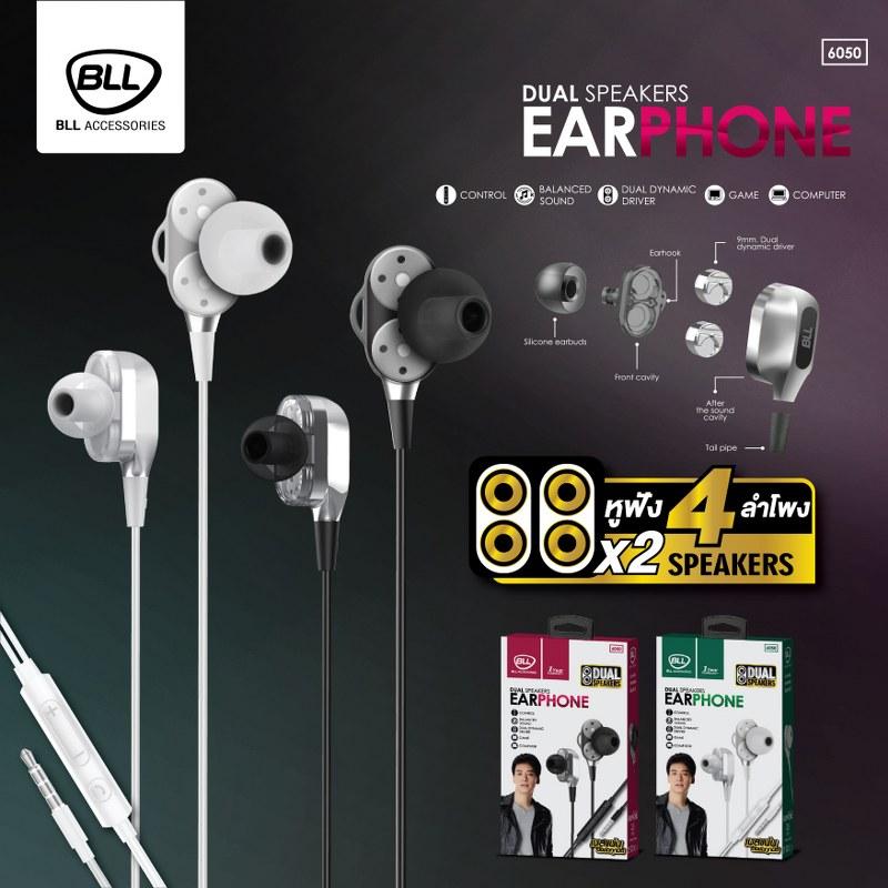 หูฟัง 6050 รุ่นใหม่ Dual Speakers พลังเบสทรงพลัง-สีขาว-ดำ-1