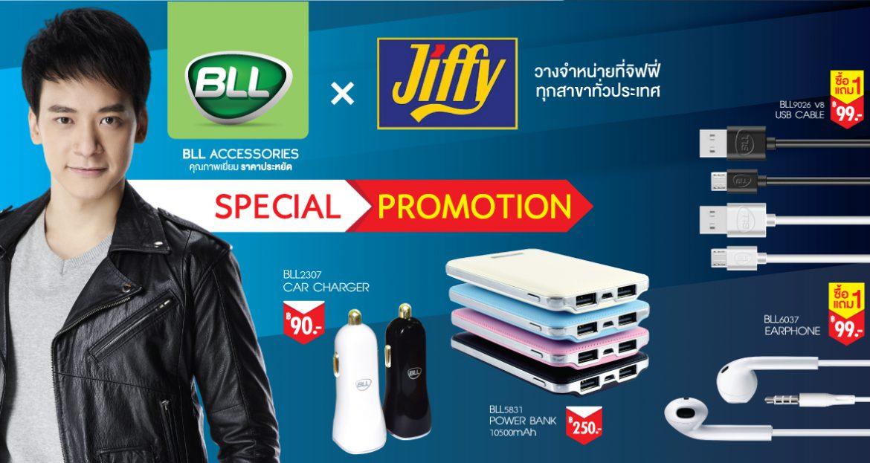 ฺBLL ขายถูกที่ Jiffy ทั่วประเทศ