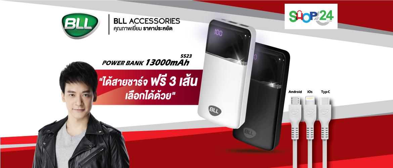 ซื้อ Bll Powerbank 13000mAh ได้รับสายชาร์จฟรี 3 เส้น