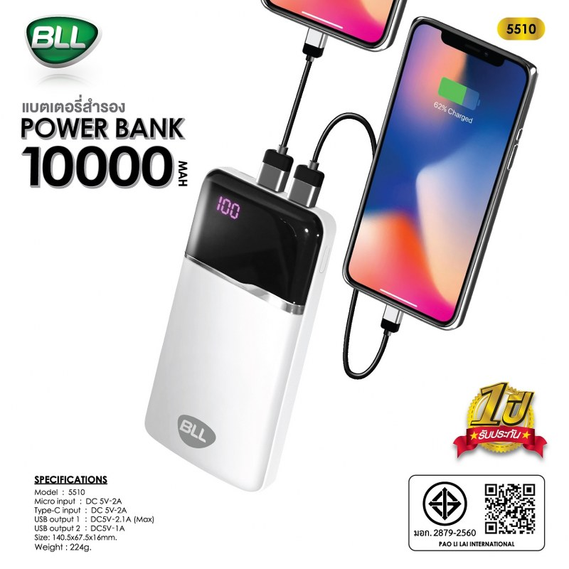 bll powerbank รุ่น5510-10000mAh-2