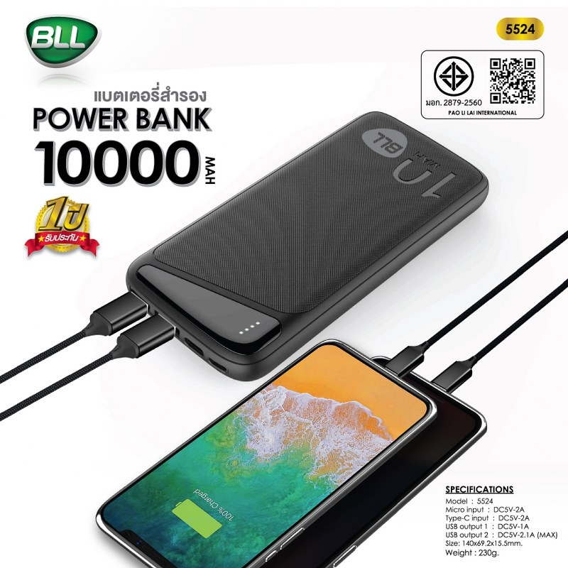 bll powerbank-5524-10000mAh-1