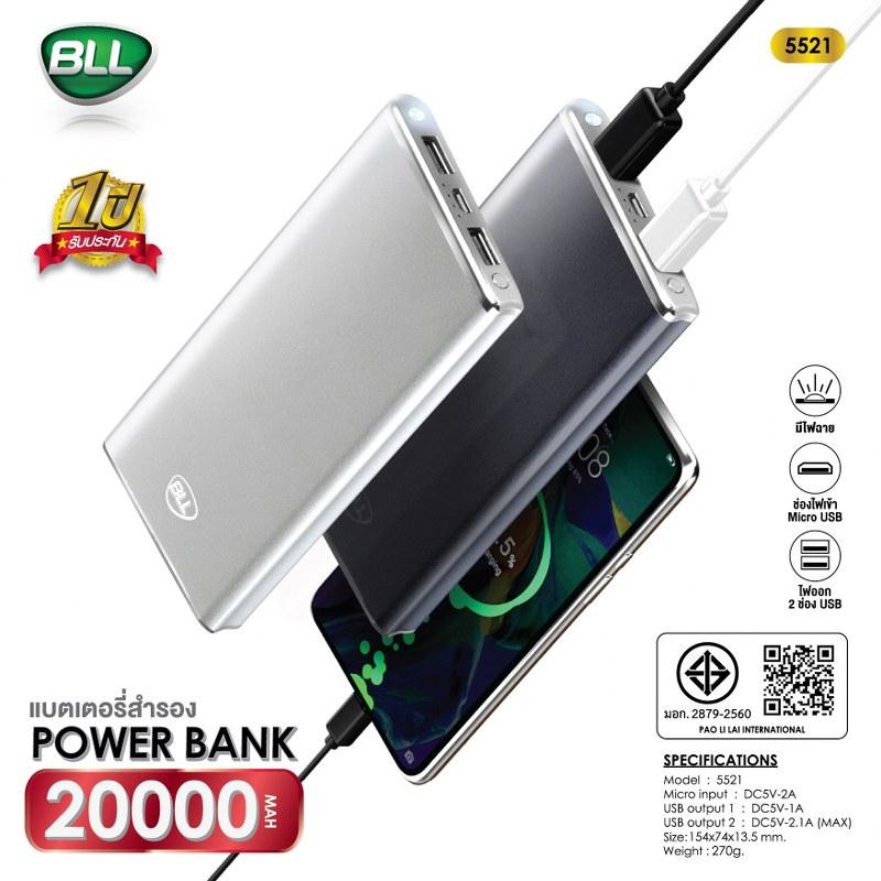 BLL Powerbank พาวเวอร์แบงค์ รุ่น 5521-20000mAh-new design